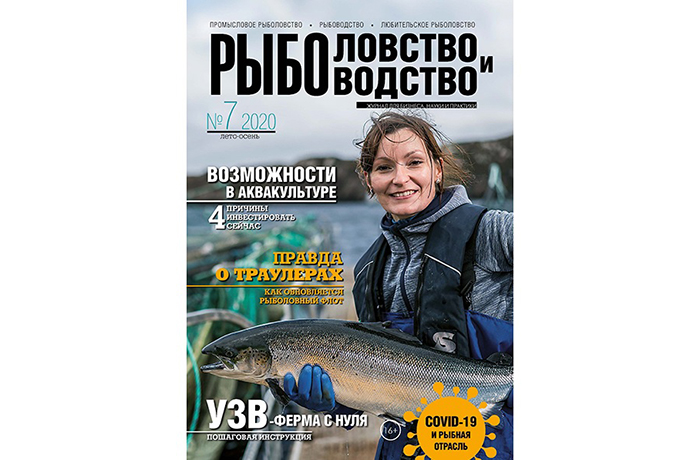 The 7th issue of the magazine «FISHERY & AQUACULTURE» has been published